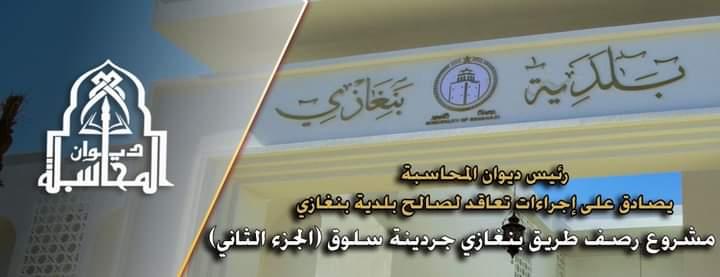 ديوان المحاسبة يصادق على إجراءات تعاقد لصالح بلدية بنغازي
