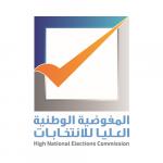 مفوضية الانتخابات: إجمالي المسجّلين في السجل الانتخابي بلغ مليونين و729.006 ألف ناخبًا